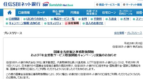住信SBIネット銀行 確定申告の税金還付金振り込み