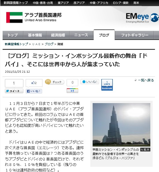 モーニングスターEMeyeドバイ観光記201111