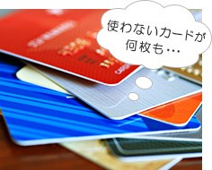 クレジットカードを集約