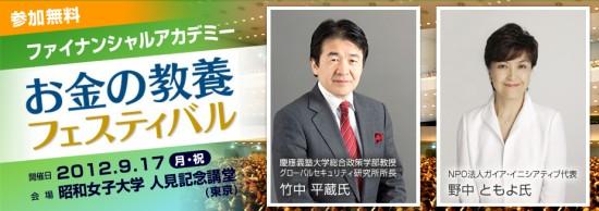 ファイナンシャル・アカデミー お金の教養フェスティバル2012