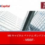 ベトナム債券ファンド-ジャパン証券
