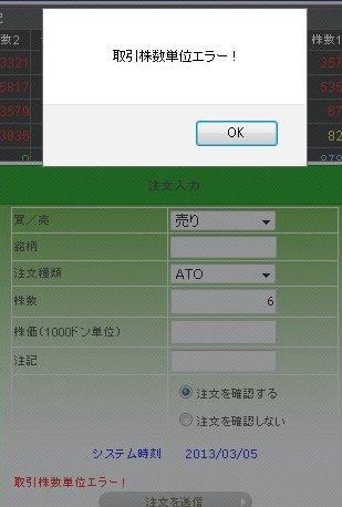 ジャパン証券-オンライン取引エラー