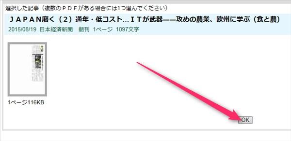 日経テレコン21 日経新聞PDFを開く