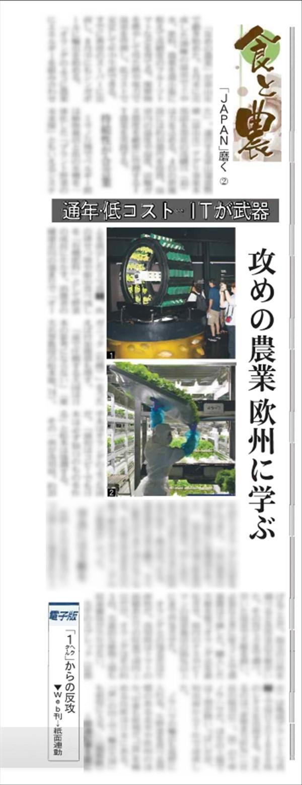 日経テレコン21 日経新聞PDF