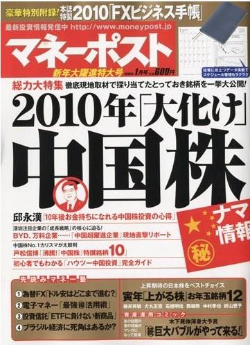 中国株特集の雑誌「マネーポストと別冊宝島」を読みました。