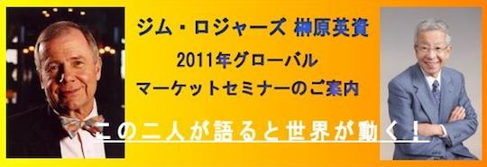 ジム・ロジャーズの講演会(2011年1月30日 日曜 東京)