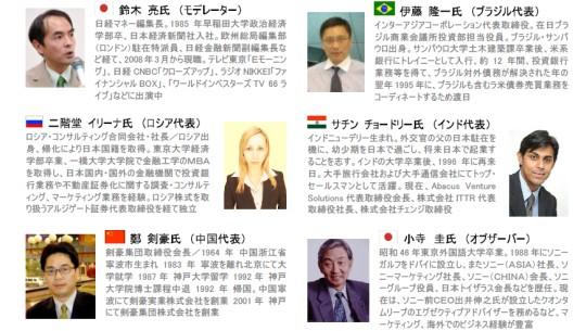 カンブリア宮殿に出演したサチン氏(インド)、鄭氏(中国)らによるBRICs経済討論会