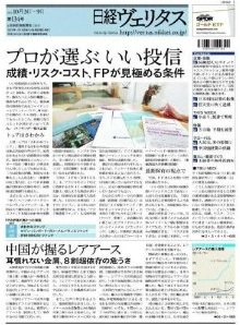 日経ヴェリタス 上級者の海外投資術という記事で掲載されました