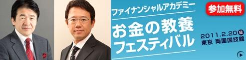 元ヤクルト監督古田敦也氏と竹中平蔵氏らによるお金の教養フェスティバル2011