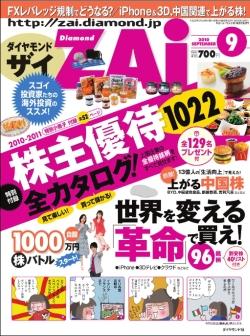 ダイヤモンド・ZAi 2010年9月号に掲載されました