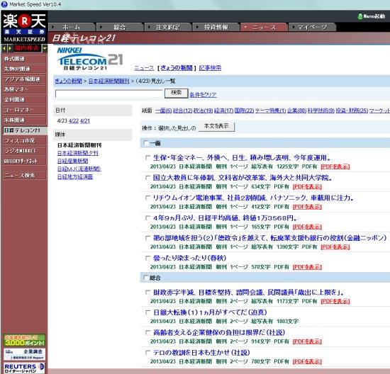 楽天証券 日経テレコン21で日本経済新聞