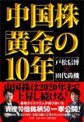 戸松信博・田代尚機による最新著書「中国株黄金の10年」が発売