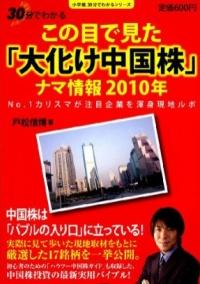 この目で見た「大化け中国株」ナマ情報2010年(戸松信博)