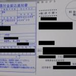 税務署からの確定申告還付金通知