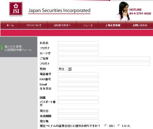 ベトナム株:ジャパン証券の口座開設がWEBから可能に