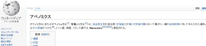 wikipedia-アベノミクス