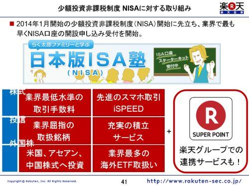 楽天証券-日本版ISA(NISA)で外国株や海外ETFも対象