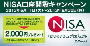 NISAキャンペーン02
