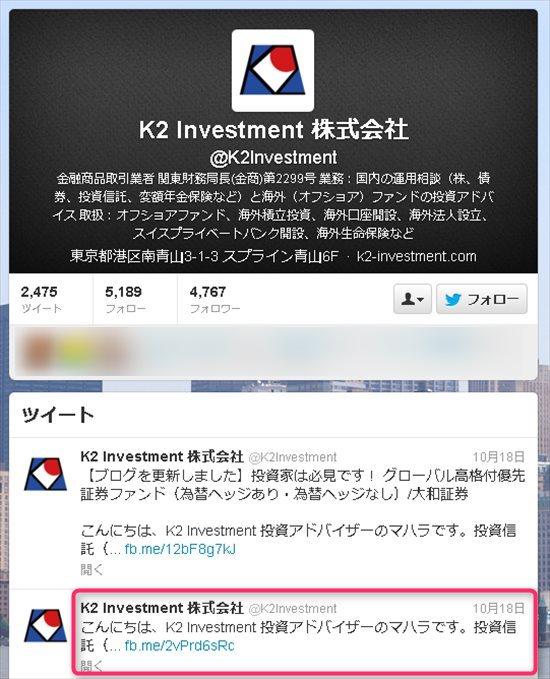k2investment社のツイッター