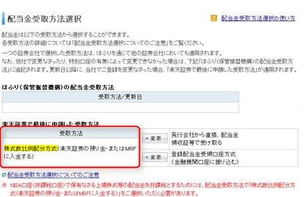 NISA(ニーサ)配当金受け取り方法設定2