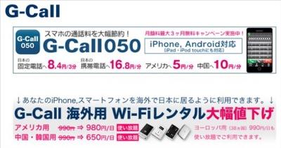 G-call海外wifiレンタルとIP電話