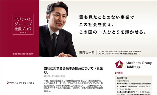 高岡壮一郎氏のブログ