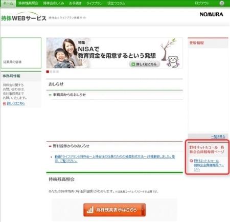 野村持株WEBサービス