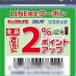 LINEクーポンをライン未登録でもゲット出来る方法