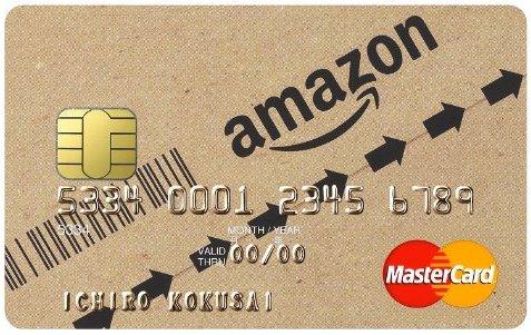 アマゾンの買い物で還元率3%にもなるクレジットカードが存在