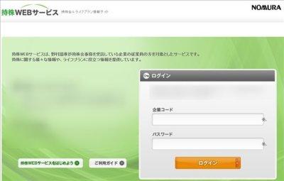 持株会WEB