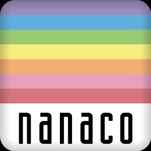 電子マネーnanaco(ナナコ)カードをネットで無料発行