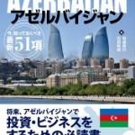 日本初のアゼルバイジャン経済解説本
