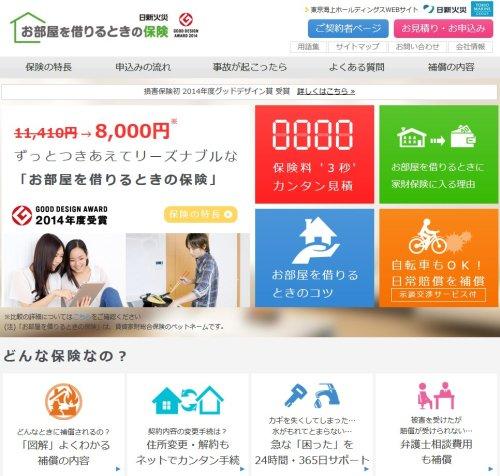 日新火災海上保険の賃貸住宅火災保険