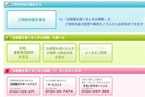 日新火災海上保険の賃貸家財総合保険契約内容確認ページ