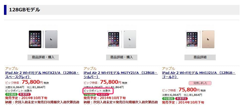 iPadAir2家電量販店ポイント還元