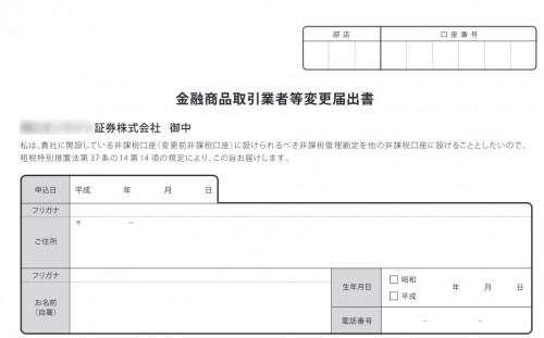 非課税管理勘定廃止通知書