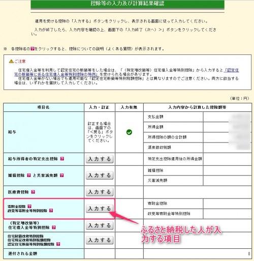 ふるさと納税-確定申告入力方法01