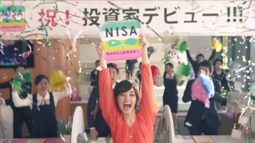 NISA開始