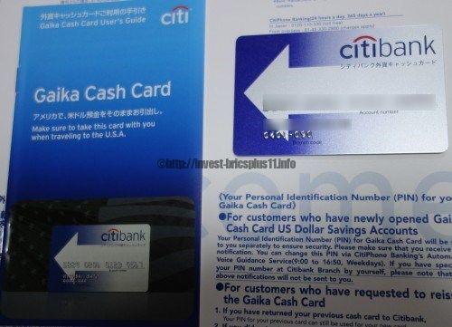 シティバンク外貨キャッシュカード