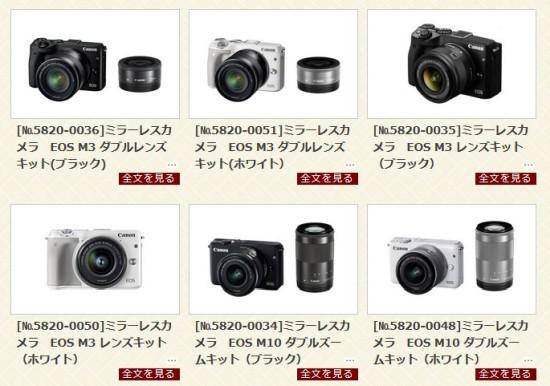 ふるさと納税でデジタル一眼レフカメラ