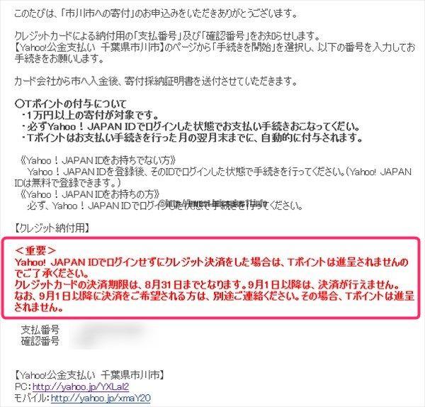 ふるさと納税Tポイント特典付与終了-千葉県市川市