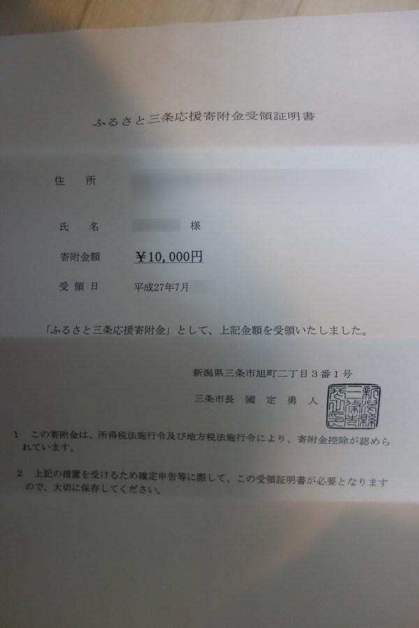新潟県三条市へのふるさと納税