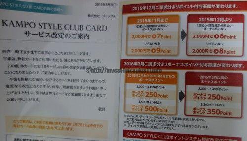 漢方スタイルクラブカード-通常ポイント還元率も改悪