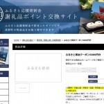 ふるさと納税で京都・奈良・四国・和歌山へのホテル代がタダに!出張や旅行に使えるテクニック