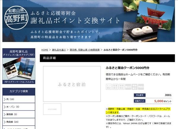 ふるさと納税 和歌山県高野町の特典