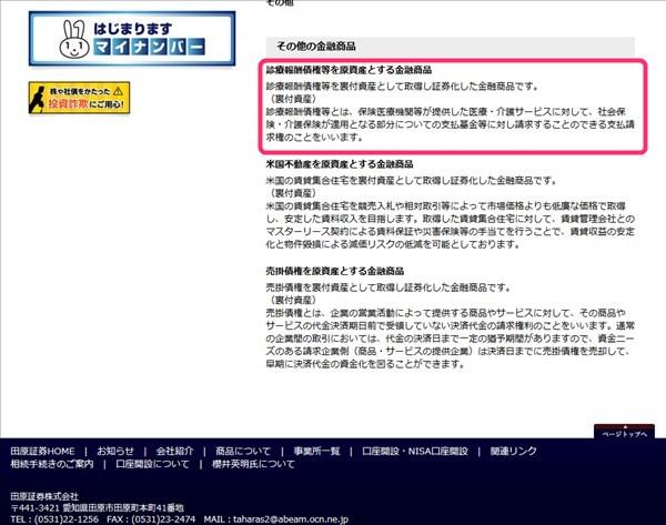 レセプト債(診療報酬債権)-田原証券