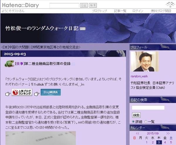 竹松証券社長ブログ