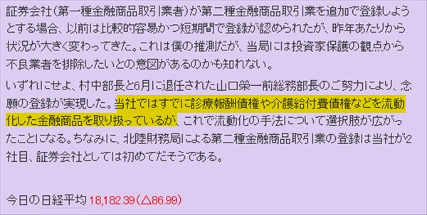 竹松証券社長ブログ-レセプト債