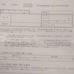ふるさと納税のワンストップ特例申請書