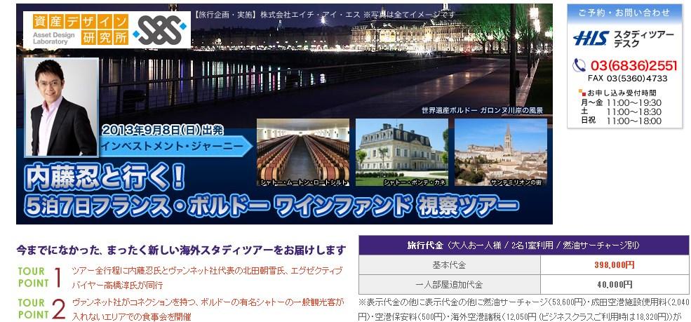 内藤忍さんとVIN-NETのワイン投資ツアー